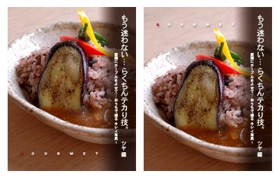 雑穀米カレー トップ写真比較