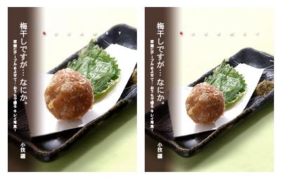 梅干しの天ぷら トップ写真比較