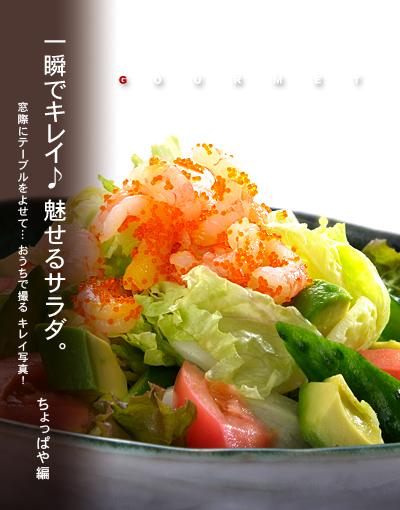 キレイサラダ トップ写真b