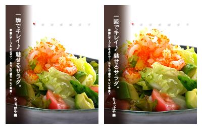 サラダ トップ作例 比較