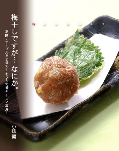 梅干しの天ぷら トップ写真01