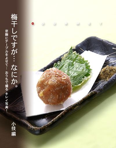 梅干しの天ぷら トップ写真02