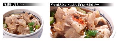 豚肉汁 比較写真d