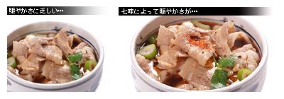 豚肉汁 比較写真c