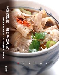 豚肉汁 トップ写真総集編用a