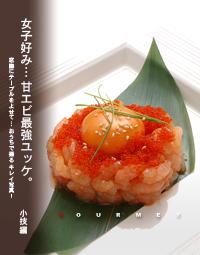 甘エビユッケ トップ写真総集編用a