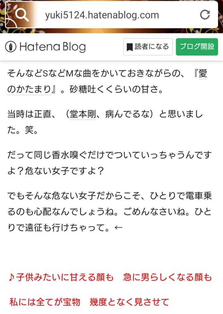 堂本剛ファンブログ 堂本剛さんファンブログです