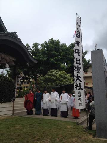 Izumo Taisha.JPG