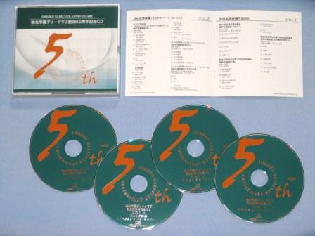 創団50周年記念CD