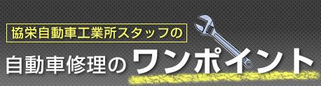 協栄自動車工業所スタッフの自動車修理のワンポイント
