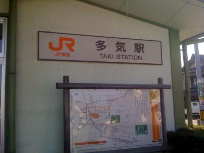 JR多気駅