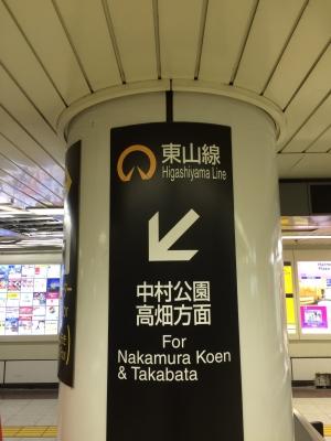 地下鉄名古屋駅