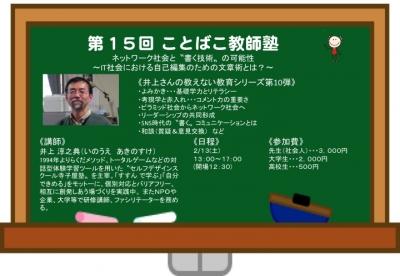 2/13ことばこ教師塾flyer
