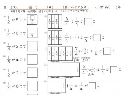 算数_小4-22の一部.jpg