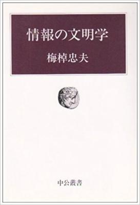 情報の文明学