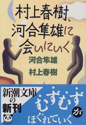 村上春樹、河合隼雄に会いに行く_新潮文庫版.jpg