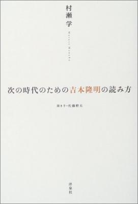 次の時代のための吉本隆明の読み方
