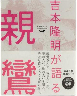 吉本隆明が語る親鸞.jpg