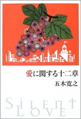 五木寛之_愛についての12章.jpg