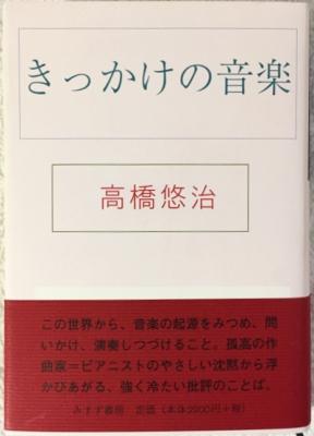 きっかけの音楽_高橋悠治.jpg