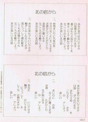 編集革命(図2)_北の宿から歌詞.jpg