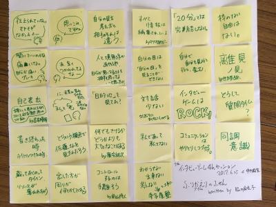 170625interviewgame4h_ふりかえりセッション記録by脇田さん.jpg