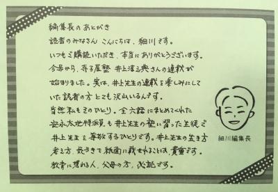 きぼう新聞NO.69編集後記.jpg