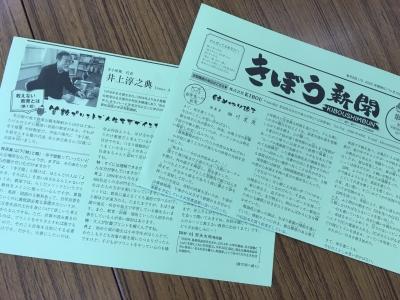 きぼう新聞NO.69表紙.jpg