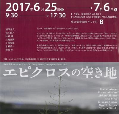 「エピクロスの空き地」展flyer.jpg