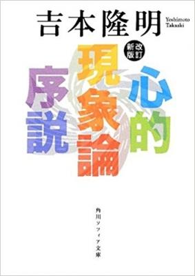 改訂新版『心的現象論序説』表紙2013.2.23.jpg
