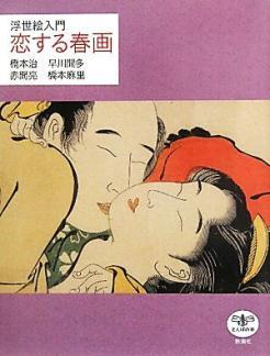 恋する春画_表紙.jpg
