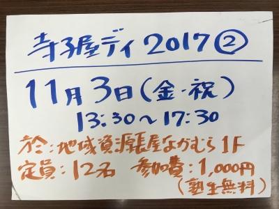 寺子屋デイ2017�flyer