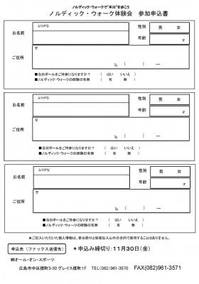 本川ノルディック募集2