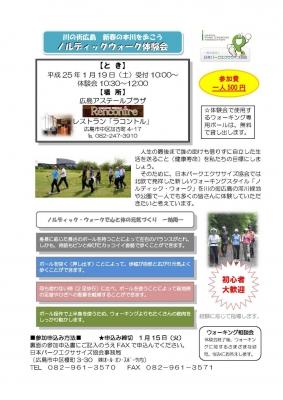 新春の本川募集チラシ1