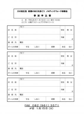 新春の本川募集チラシ2