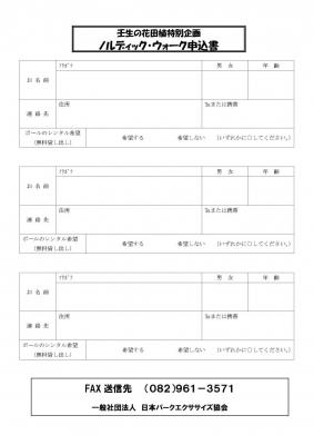壬生花田植申込書