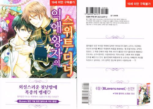 溺愛王子韓国翻訳版