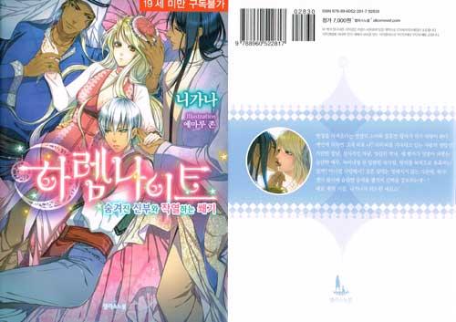 韓国翻訳版ハーレムナイト1
