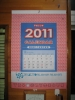 2011 カレンダー 1.jpg
