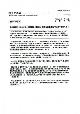 自動運転安全報告 03