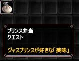 プリンス弁当 398円
