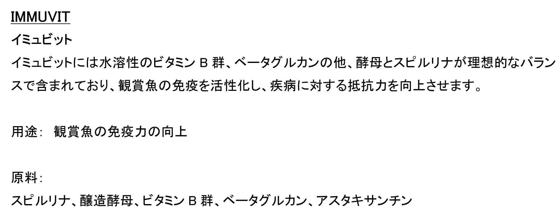 説明書-19IMMUVIT.jpg