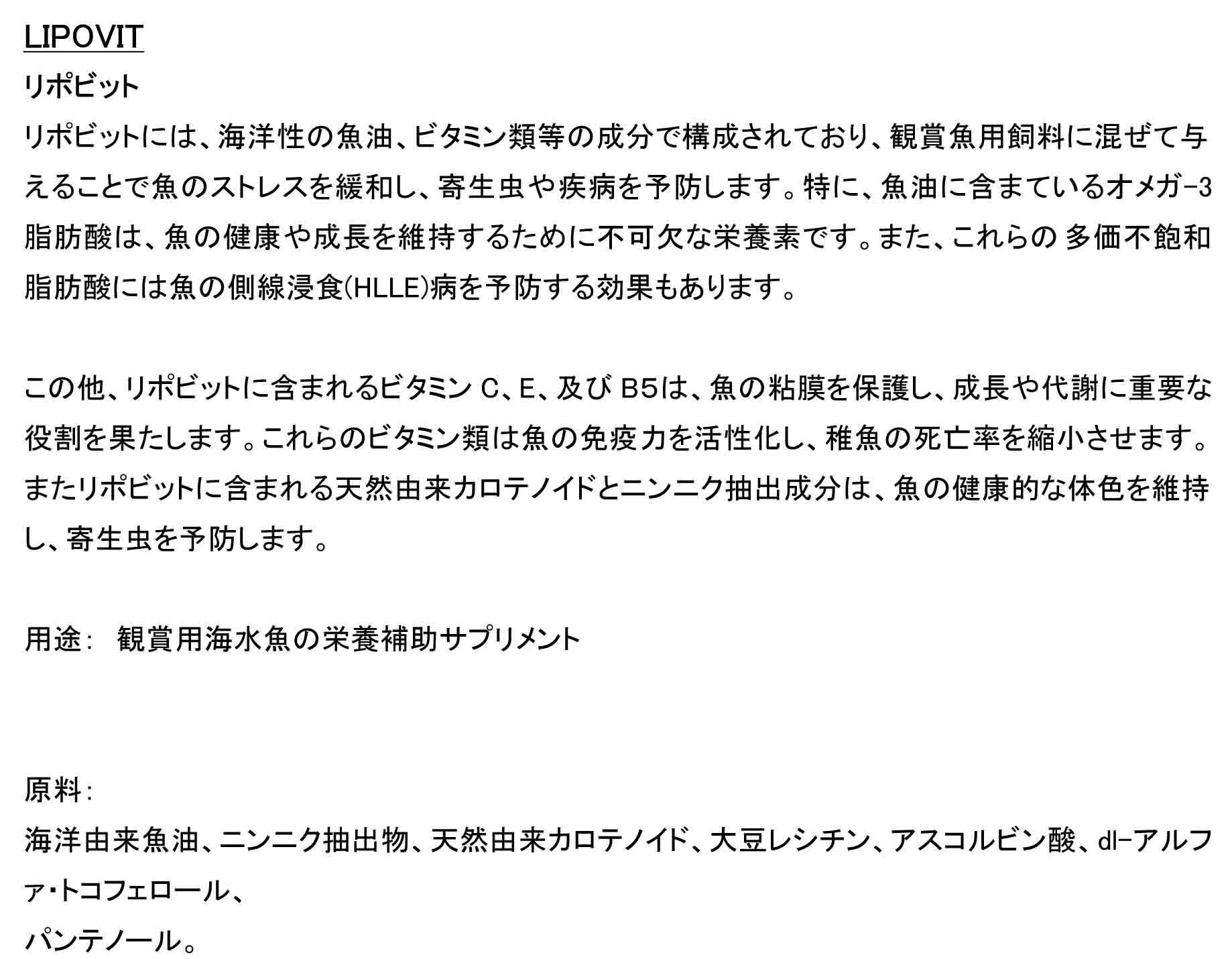 説明書-18LIPOVIT.jpg