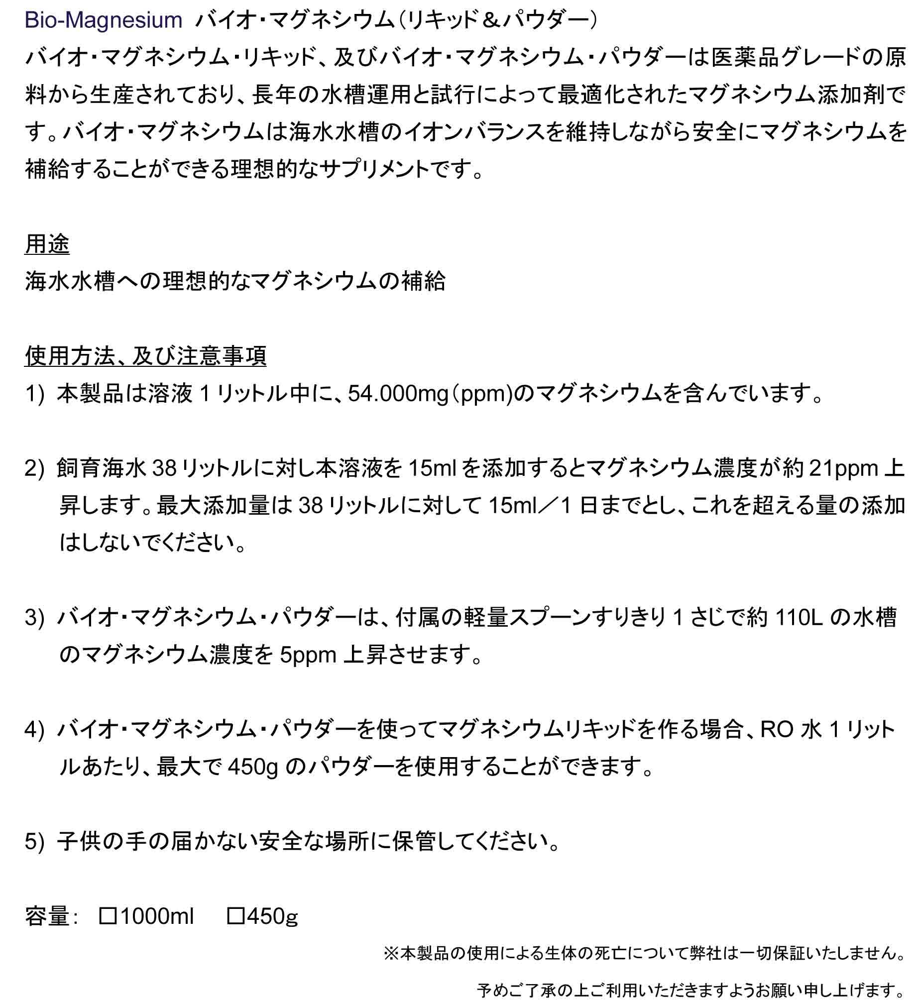 説明書-14Bio-Magnesium バイオ・マグネシウム(リキッド&パウダー).jpg