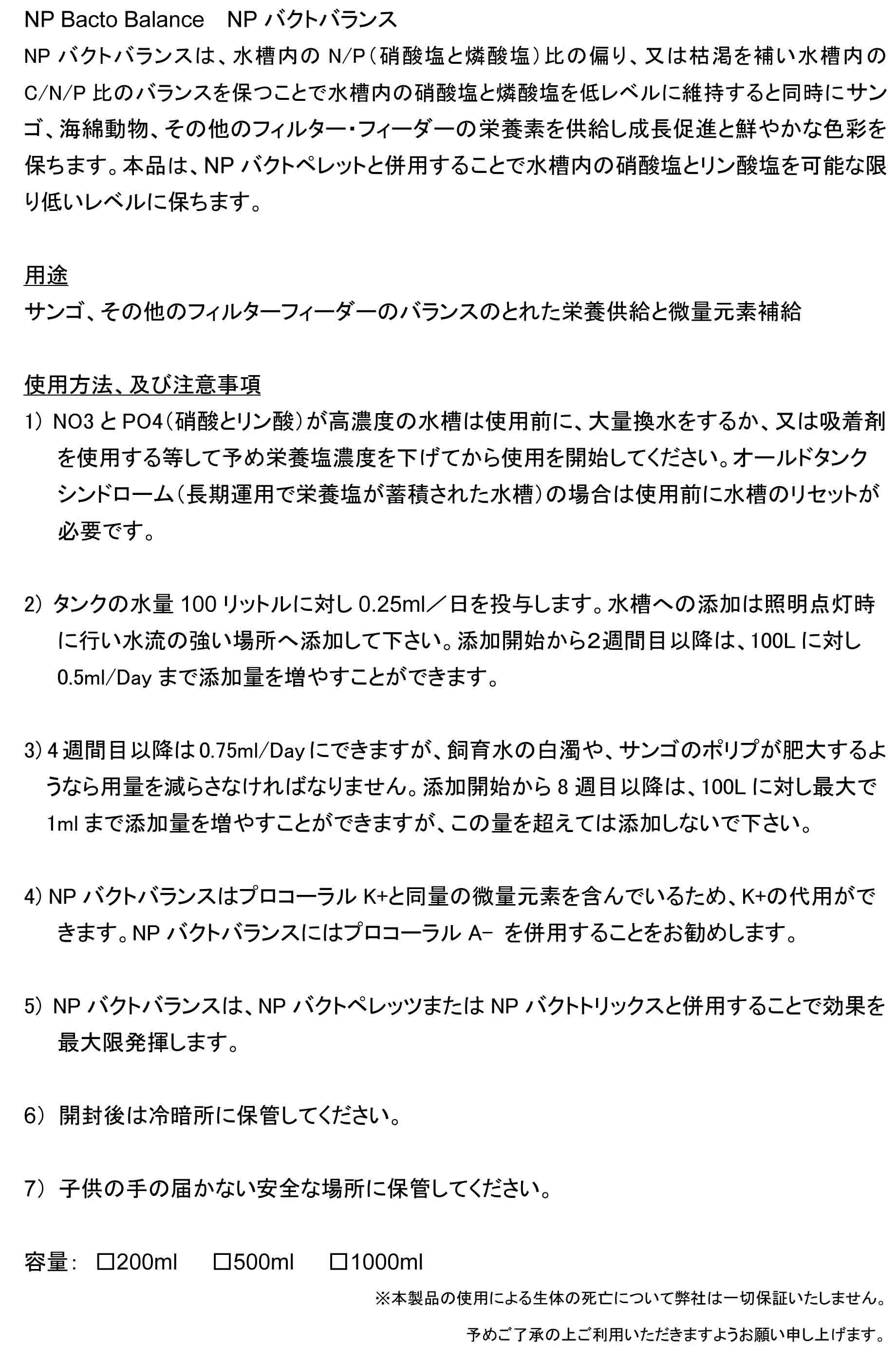 説明書-13NP Bacto Balance NP バクトバランス.jpg