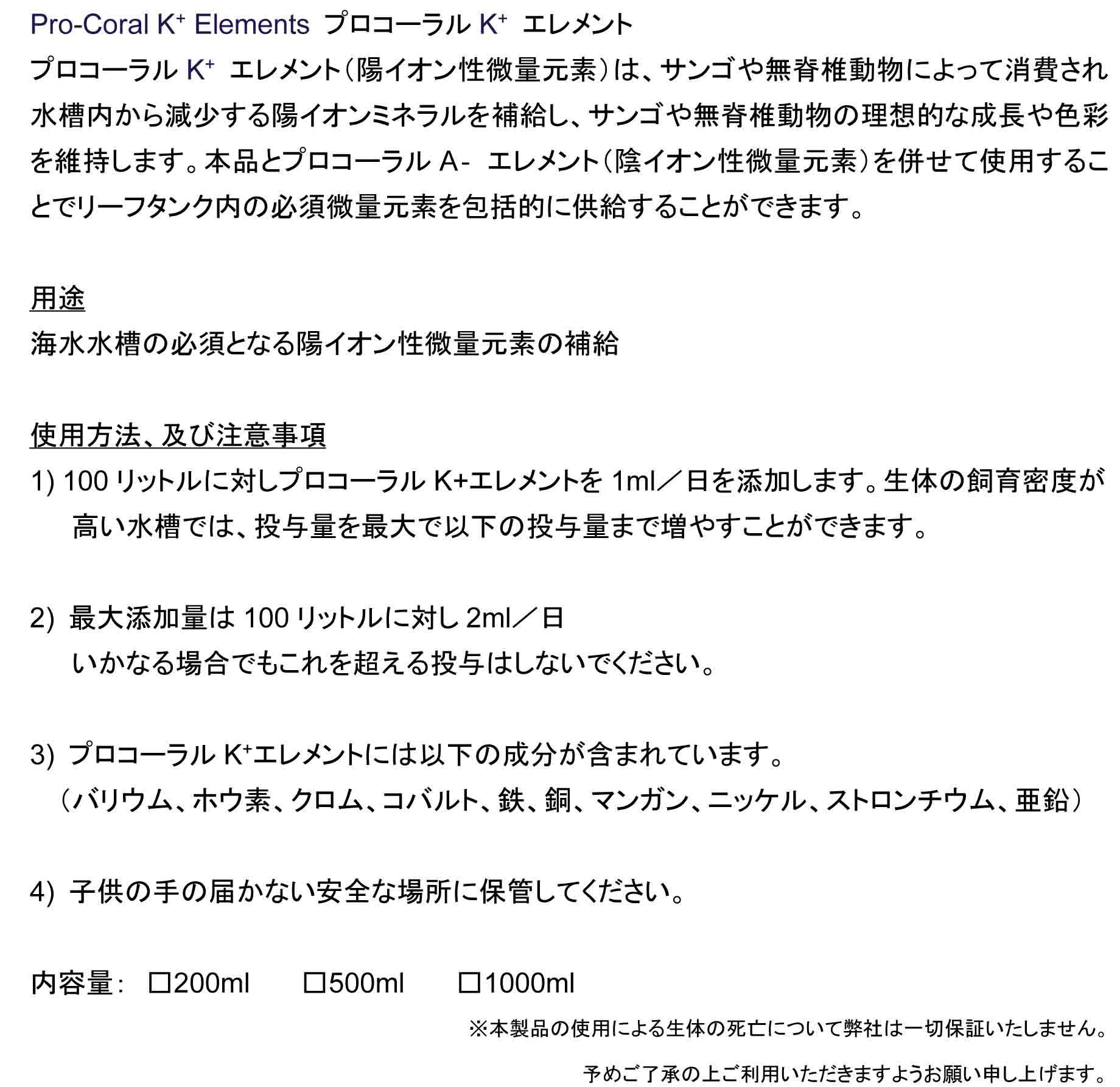 説明書-12Pro-Coral K+ Elements プロコーラルK+ エレメント.jpg