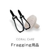 rec_coralcare.png