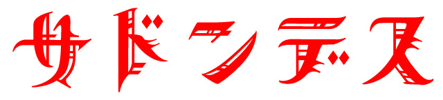カタカナ・ロゴ