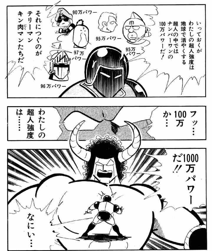 chojin power