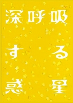 sinkokyu